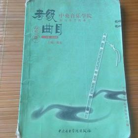 中央音乐学院考级曲目笛子7-9级演奏级