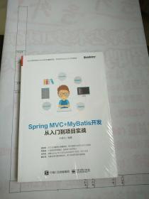 Spring MVC+MyBatis开发从入门到项目实战【未拆封】