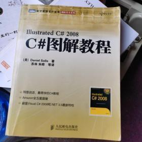 C#图解教程