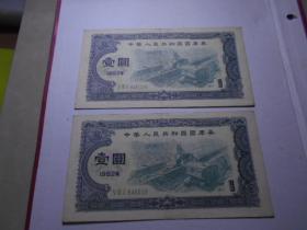 82年国库券壹圆(2连号),合售