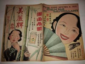 图画晨报(第168期,缺下半张)