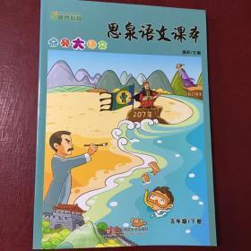高思教育·思泉语文课本:点亮大语文(5年级)(下册)