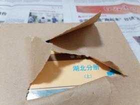 中国文物地图集 湖北分册(上下册)