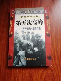 第五次高峰——当代中国的犯罪问题