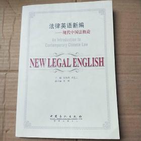 法律英语新编:现代中国法概论