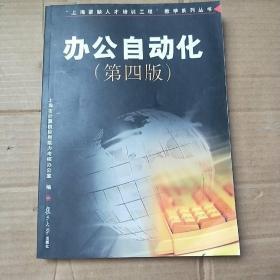 """办公自动化(第四版)——""""上海紧缺人才培训工程""""教学系列丛书"""