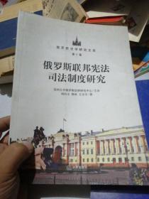 俄罗斯法学研究文库·第1卷:俄罗斯联邦宪法司法制度研究
