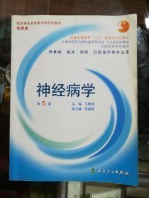 全国高等学校教材:神经病学第5版(供基础、临床、预防、口腔医学类专业用)