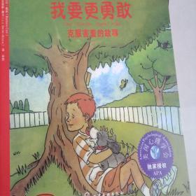 儿童情绪与人格培养绘本·我要更勇敢:克服害羞的故事(中英对照)