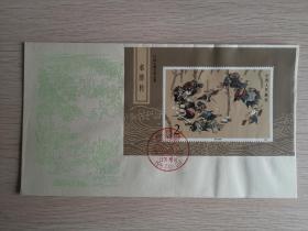 水浒传小型张原地纪念封