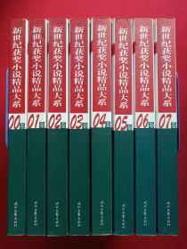 《新世纪获奖小说精品大系》共8卷2010年1月1版1印(铁凝、陈应松等著、时代文艺出版社)八卷合售