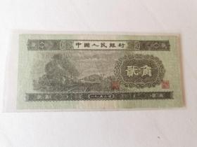 第二套人民币 ⅦⅨⅠ08763103.贰角火车头一张  1953年2角