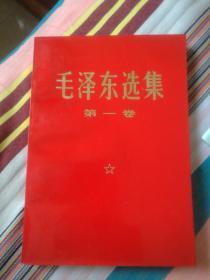 《毛泽东选集》目前孔网第一极品!精品,绝版,难得一见。 获得这个赠品,这才是最高的荣誉!         它是一个伟大时代的记忆。