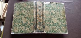 中国古今地名大辞典 1933年再版、精装,超级厚!馆藏书!1