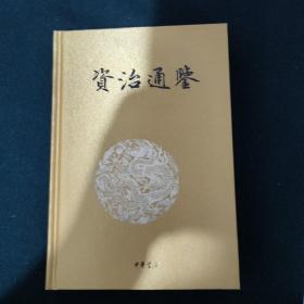 资治通鉴(第十七册)