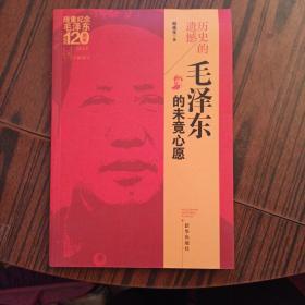 毛泽东的未竟心愿
