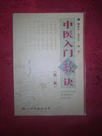 名家经典:中医入门歌诀(第二版)