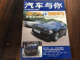 汽车与你 1999.10