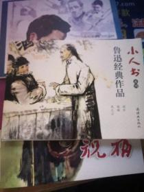 鲁迅经典作品 小人书系列 套装全3册