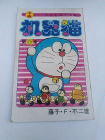 机器猫第29卷