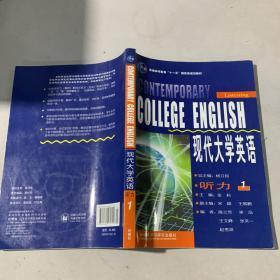 """现代大学英语·听力1/普通高等教育""""十一五""""国家级规划教材"""