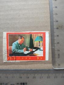 邮票(剪片)文革10分信销邮票,,毛主席在办公
