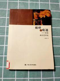 破碎的痕跡:重讀西方藝術史.