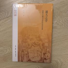 通天之学 耶稣会士和天文学在中国的传播
