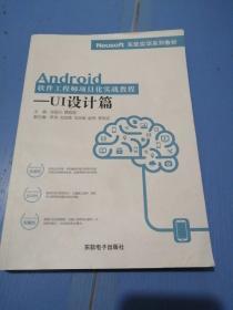 Android软件工程师项目化实战教程——UI设计篇