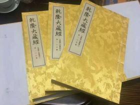《乾隆大藏经》   全814函6516册