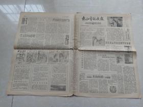九江市科技报1984年9月30日
