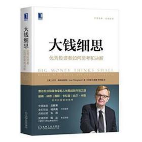大钱细思:优秀投资者如何思考和决富达低价股基金掌舵人
