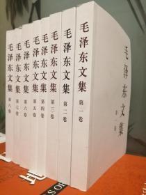 毛泽东文集(1-8卷,全八卷)