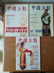中国京剧 杂志   2007年-2015年