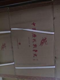 中国历代战争史(1-18)。原箱,全新未拆。