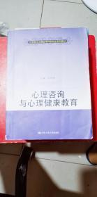 马克思主义理论学科研究生系列教材:心理咨询与心理健康教育