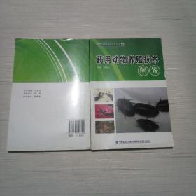 绿色养殖新技术丛书:药用动物养殖技术