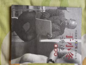 中国美术大画家系列丛书于小冬讲速写最新版