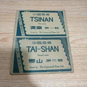 老明信片 : 中国风景 《济南》 第一辑 (十张)+ 中国风景 《泰山》第二辑 (十一张) 共21张。 商务印书馆