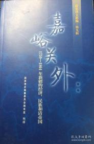 嘉峪关外:1759-1864年新疆的经济、民族和清帝国