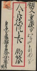 代办所实寄封---1952.7.1×东川石桥铺(代二)---重庆7.14法院平信