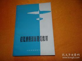初级滑翔训练理论教材(1977年一版一印)