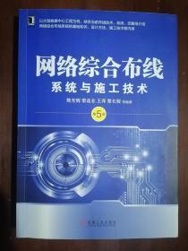 《网络综合布线系统与施工技术》【第5版】(16开平装)八五品