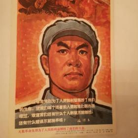 大文革宣传画
