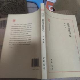 越南受降日记