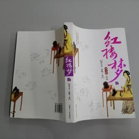 红楼梦(上)
