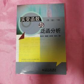 实变函数与泛函分析(全两册)