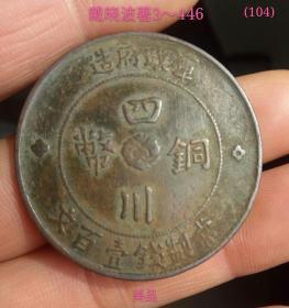 民二年四壹百文圆型紫芙蓉汉字铜币