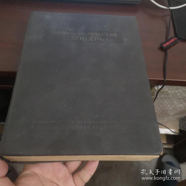 苏联百科辞典1