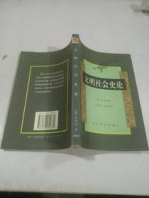 文明社会史论